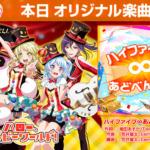 【ガルパ】新オリジナル楽曲「ハイファイブ∞あどべんちゃっ」追加!EXレベル『26』!感想まとめ!