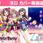 【ガルパ】カバー楽曲「夏祭り」追加!EXレベル『25』!みんなの反応まとめ!
