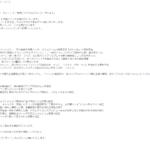 【お知らせ】v2.5.0アップデートの内容きたー!新難易度「SPECIAL」の更新準備など!