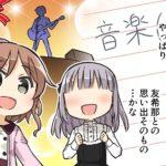 【ガルパ】4コマ第108話「リサと音楽」公開!感想まとめ!完全に恋する乙女(※画像)
