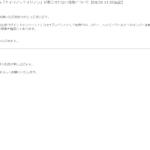 【不具合】ライブ衣装選択画面において、ライブ衣装「エイリアンエイリアン」が表示されない現象について【08/25 11:00追記】