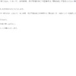 【不具合】「もっと!ガルパライフ」の「キャラクター絞り込み」において、氷川紗夜、及び宇田川あこの登場する「第60話」が表示されない現象について【09/04 12:00追記】