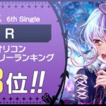 【お知らせ】Roseliaの6th Single「R」オリコンランクイン記念!「スター×100」プレゼント!