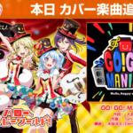 【お知らせ】カバー楽曲「GO! GO! MANIAC」追加!