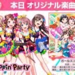 【ガルパ】新オリジナル楽曲「ガールズコード」追加!EXレベル『24』!感想まとめ!