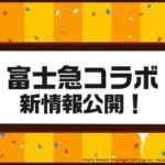 【生放送】富士急コラボ新情報公開!