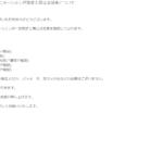 【不具合】一部ライブ衣装のLive2Dキャラクターのアニメーションが想定と異なる現象について【08/31 12:00追記】