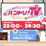 【お知らせ】明日9/13(木)放送の「バンドリ!TV」前編を本日21時よりYouTubeにて先行配信!ゲストは秦佐和子さん!ガルパ☆ピコも!