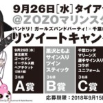 【お知らせ】パ・リーグ6球団コラボ RTキャンペーン第3弾開始!