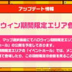 【速報】9月30日からハロウイン期間限定エリア 「イベントホール」が登場!