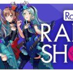 【お知らせ】「RoseliaのRADIO SHOUT!」第50回配信中!