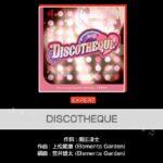 【お知らせ】カバー楽曲「DISCOTHEQUE」の一部先行公開キタ━━(゚∀゚)━━ッ!! 明日、9月15日に追加予定!(※動画)