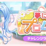 【お知らせ】チャレンジライブイベント「夢に続くプロムナード」開催!【9月20日15時 ~ 9月28日20時59分】