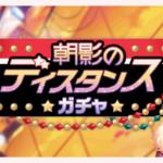 【お知らせ】「朝影のディスタンスガチャ」開催!【9月10日15時 ~ 9月20日14時59分】