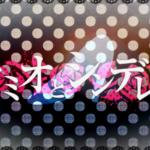 【お知らせ】「ロミオとシンデレラ」フルサイズver. ニコニコ動画で期間限定公開キタ━━(゚∀゚)━━ッ!!