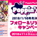 【追記】【お知らせ】Poppin'Party 1st Album「Poppin'on!」発売決定キタ━━(゚∀゚)━━ッ!! フォロー&リツイートキャンペーン開催!