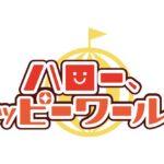 【お知らせ】ハロー、ハッピーワールド! 3rd Single「キミがいなくちゃっ!」試聴動画公開!(※動画)