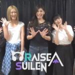 【お知らせ】RAISE A SUILEN「『CharaExpoUSA』コメントムービー」公開!メンバーの英語トークに注目!(※動画)