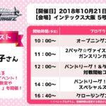 【お知らせ】10月21日(日)インテックス大阪にてWGP2018 大阪会場を開催!ゲストは若宮イヴ役の秦佐和子さん!