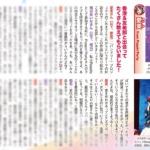 【お知らせ】10/30(火)発売「G's magazine 12月号」に愛美さん&相羽あいなさんによるスペシャル対談(前編)を掲載