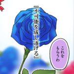 【ガルパ】4コマ第121話「友希那と青い薔薇」公開!感想まとめ!(※画像)