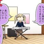 【ガルパ】4コマ第122話「有咲とひとりの蔵」公開!感想まとめ!