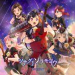 【お知らせ】Afterglowの3rd Single「ツナグ、ソラモヨウ」発売記念スタープレゼント!
