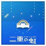 【ガルパ】二重の虹の旧ジャケホント好き