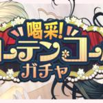 【お知らせ】「喝采! カーテンコールガチャ」開催!【10月31日15時 ~ 11月10日14時59分】