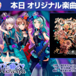 【ガルパ】新オリジナル楽曲「R」追加!EXレベル『26』!感想まとめ!