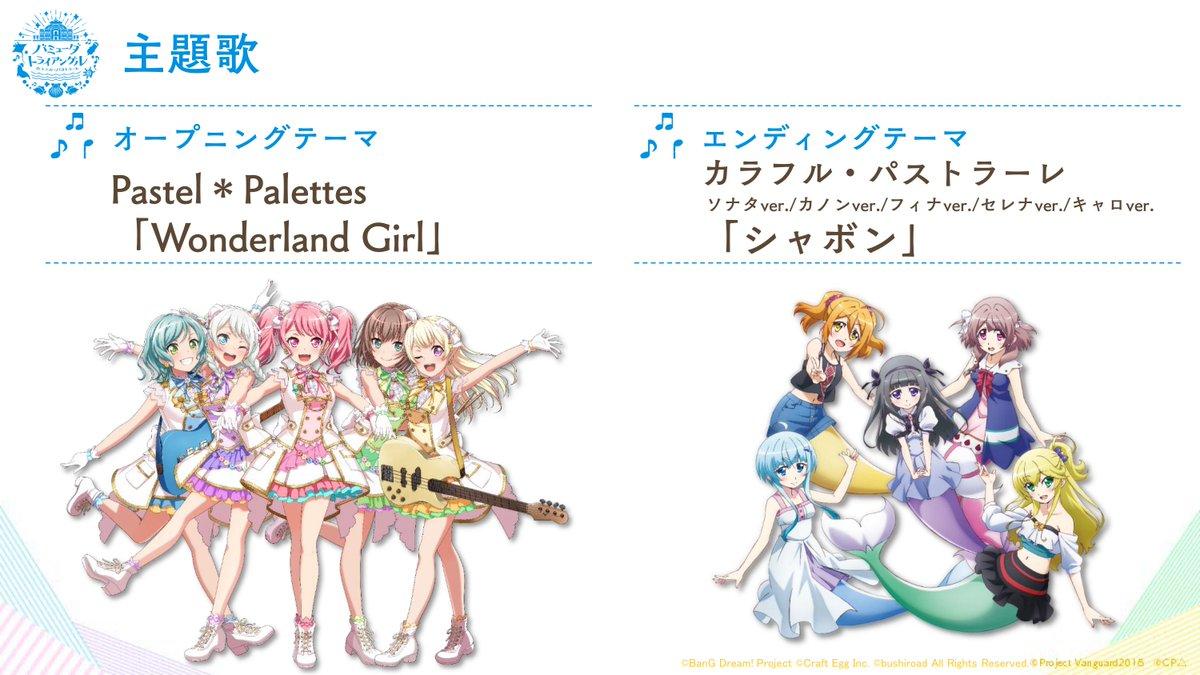 【お知らせ】Pastel*Palettesの「Wonderland Girl」が2019年1月より放送開始のアニメ