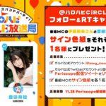 【お知らせ】「@ハロハピCiRCLE放送局 フォロー&RTキャンペーン!」開催予告!番組MCの伊藤美来さんと豊田萌絵さんのサイン色紙がそれぞれ1名様に当たるキャンペーンを開催予定!