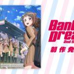 【お知らせ】12/12(水)開催「BanG Dream! 2nd Season」制作発表会にて、アニメ第1話 Aパートの最速先行上映が決定!