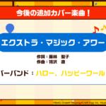 【速報】今後追加されるカバー楽曲1曲発表!「エクストラ・マジック・アワー」の追加が決定!