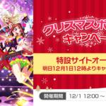 【お知らせ】「クリスマスボックスキャンペーン」開催予告!フォロー&リツイートでメンバーの手書き風メッセージ入りBIGポストカード等が当たる!