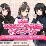 【お知らせ】11月16日15時より「第2回WEGOコラボ記念キャンペーン!」開催予告きたー![GOGO WEGO!]メンバー5人プレゼント!