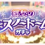 【お知らせ】期間限定ガチャ「郷愁のスノードームガチャ」開催!【11月30日15時 ~ 12月10日14時59分】