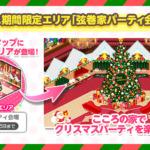 【お知らせ】クリスマス期間限定エリア「弦巻家パーティ会場」公開!