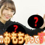 【お知らせ】愛美さんの「バンドリ! ラジオ祭り!」告知コメント動画公開!今はやりの様々なおもちゃで遊ぶコーナーも…!?