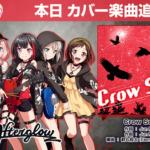 【ガルパ】カバー楽曲「Crow Song」追加!EXレベル『26』!スコア効率、演奏時間など
