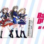 【お知らせ】12/12(水)開催「BanG Dream! 2nd Season」制作発表会トークパートのアーカイブ動画公開!(※動画)