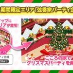 【お知らせ】クリスマス期間限定エリア「弦巻家パーティ会場」のエリア会話追加のお知らせ