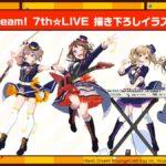 【速報】「BanG Dream! 7th⭐︎LIVE」Poppin'Party、Roselia、RAISE A SUILEN全メンバーのライブビジュアル解禁!ライブビューイング開催決定!(※画像)