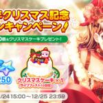 【お知らせ】「2018年クリスマス記念ログインキャンペーン!」開催!「スター×250」、「クリスマスケーキ×1」プレゼント!