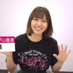 【お知らせ】12/12(水)開催「BanG Dream! 2nd Season」制作発表会に向けて、愛美さんからのコメント動画が到着!(※動画)