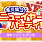 【お知らせ】対バンライブイベント「全員集合! ニューイヤーパーティ!!」開催!【12月31日15時 ~ 1月9日20時59分】