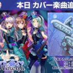 【ガルパ】カバー楽曲「ツキアカリのミチシルベ」追加!EXレベル『24』!スコア効率、演奏時間、譜面情報など!