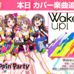【ガルパ】ゆく年くる年カバー楽曲追加キャンペーン!第2弾「Wake up!」追加!EXレベル『26』!演奏時間、スコア効率、譜面情報など!
