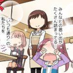 【ガルパ】4コマ第137話「つぐみと羽沢珈琲店」公開!感想まとめ!(※画像)