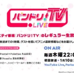 【お知らせ】アニメ最新情報などをお届けする生配信番組「バンドリ!TV LIVE」は1/10(木)22:00~スタート!